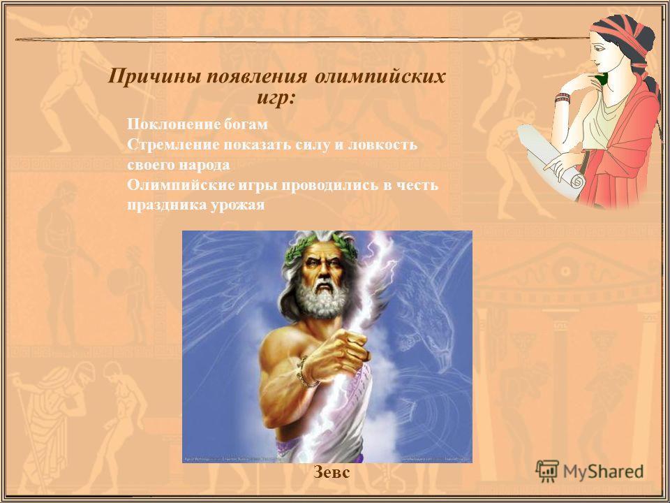 Олимпийские игры – спортивные состязания, посвященные богу Зевсу.