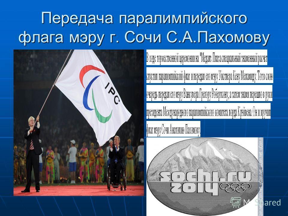 Передача паралимпийского флага мэру г. Сочи С.А.Пахомову