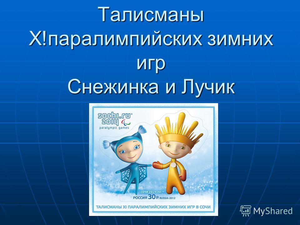 Талисманы X!паралимпийских зимних игр Снежинка и Лучик