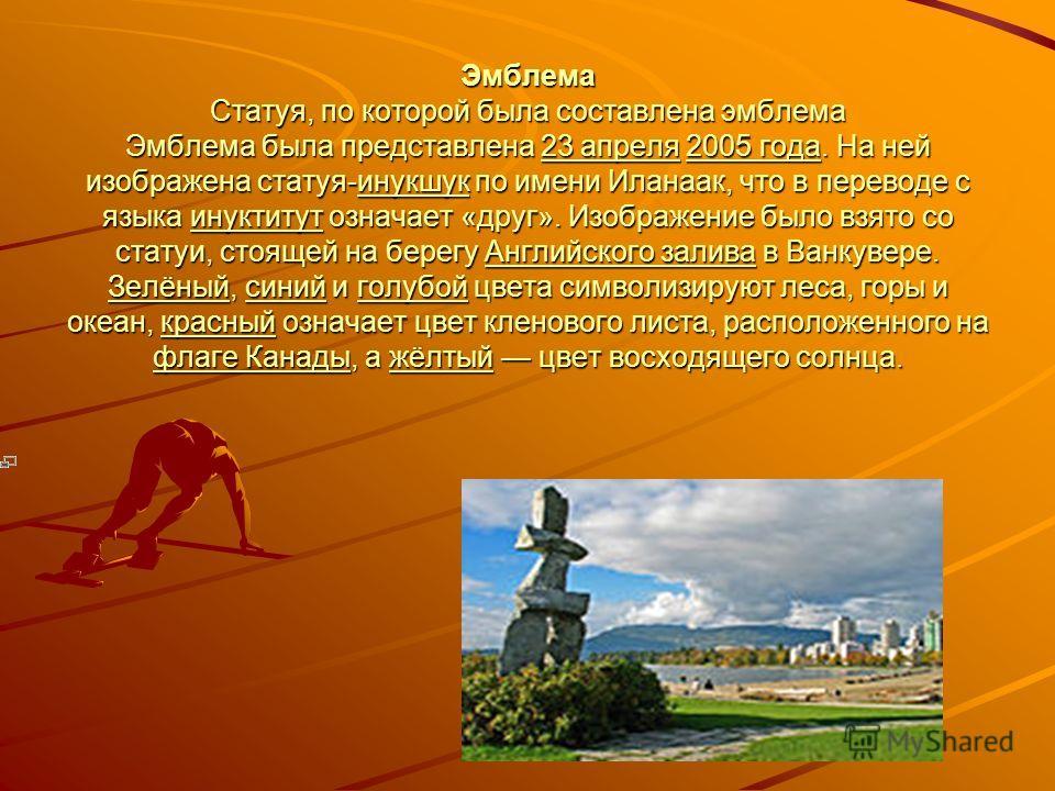 Эмблема Статуя, по которой была составлена эмблема Эмблема была представлена 23 апреля 2005 года. На ней изображена статуя-инукшук по имени Иланаак, что в переводе с языка инуктитут означает «друг». Изображение было взято со статуи, стоящей на берегу