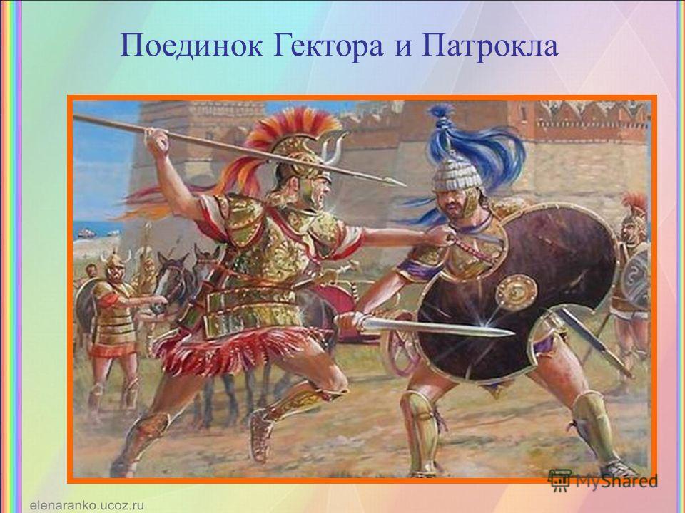 Поединок Гектора и Патрокла