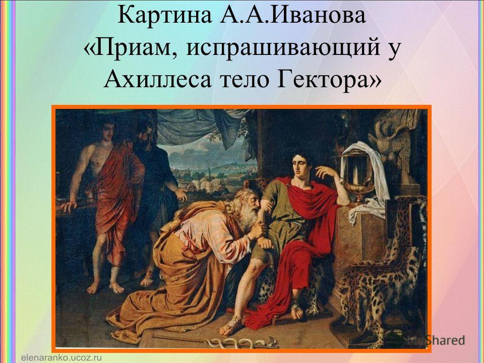 Картина А.А.Иванова «Приам, испрашивающий у Ахиллеса тело Гектора»