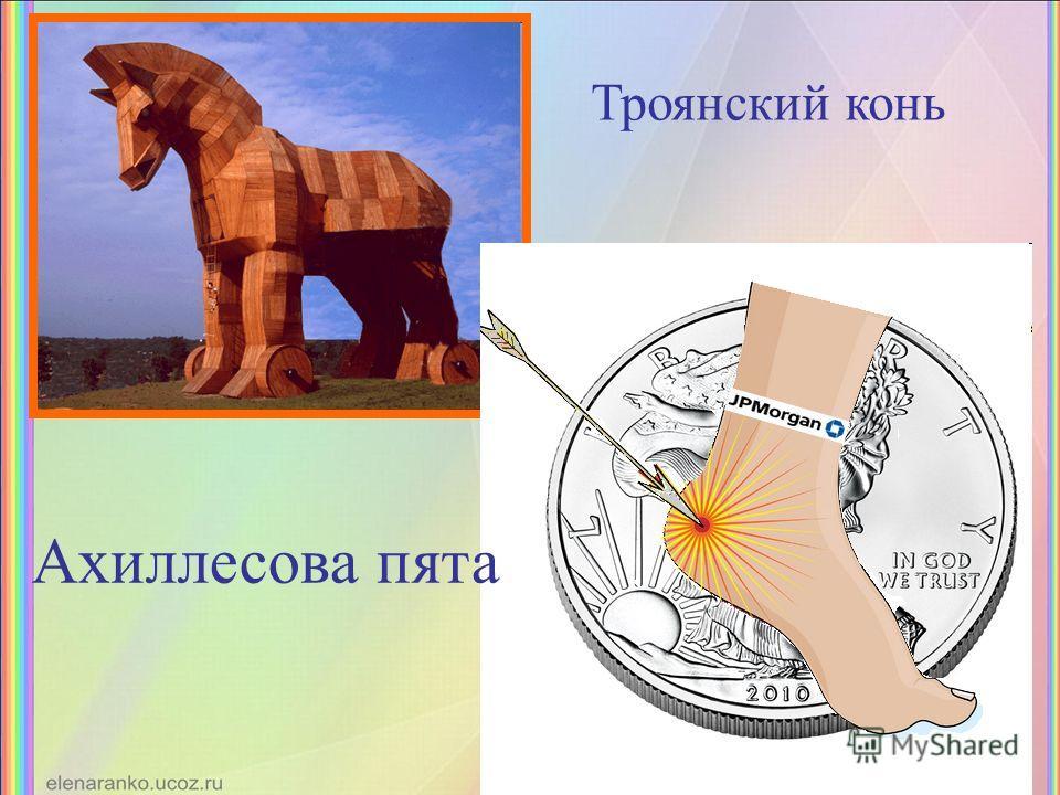 Троянский конь Ахиллесова пята