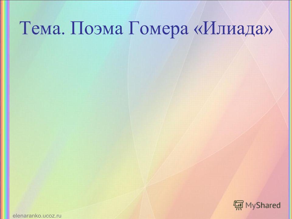 Тема. Поэма Гомера «Илиада»