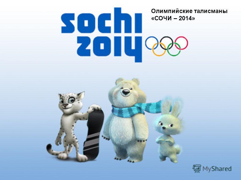 Олимпийские талисманы «СОЧИ – 2014»