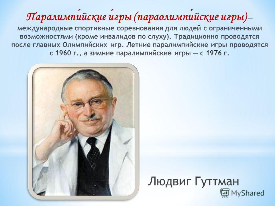 Людвиг Гуттман