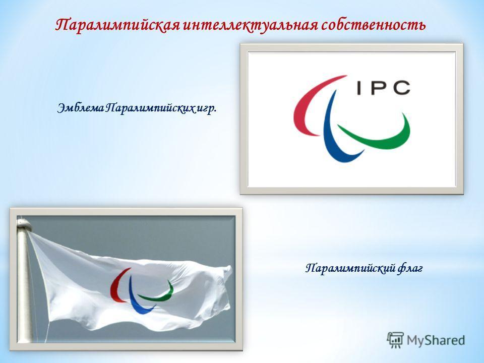 Паралимпийская интеллектуальная собственность Эмблема Паралимпийских игр. Паралимпийский флаг