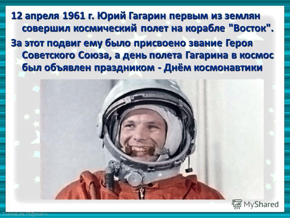 FokinaLida.75@mail.ru 12 апреля 1961 г. Юрий Гагарин первым из землян совершил космический полет на корабле
