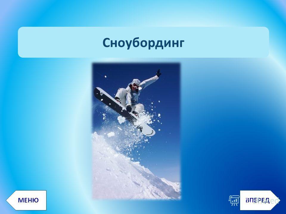 Сноубординг МЕНЮВПЕРЕД