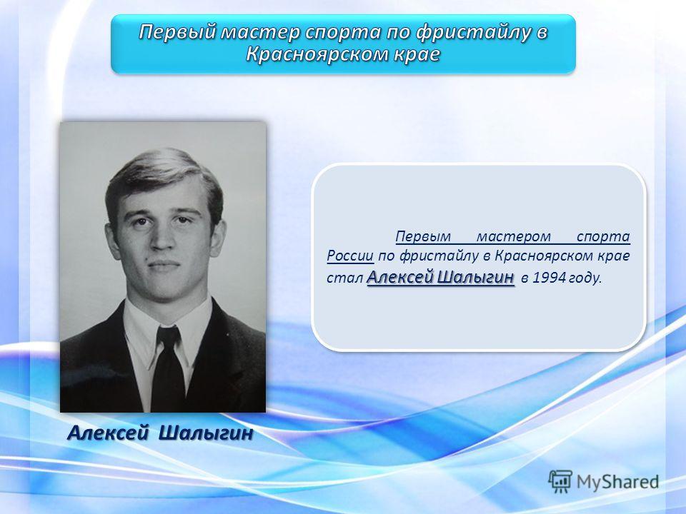 Алексей Шалыгин Первым мастером спорта России по фристайлу в Красноярском крае стал Алексей Шалыгин в 1994 году. Алексей Шалыгин