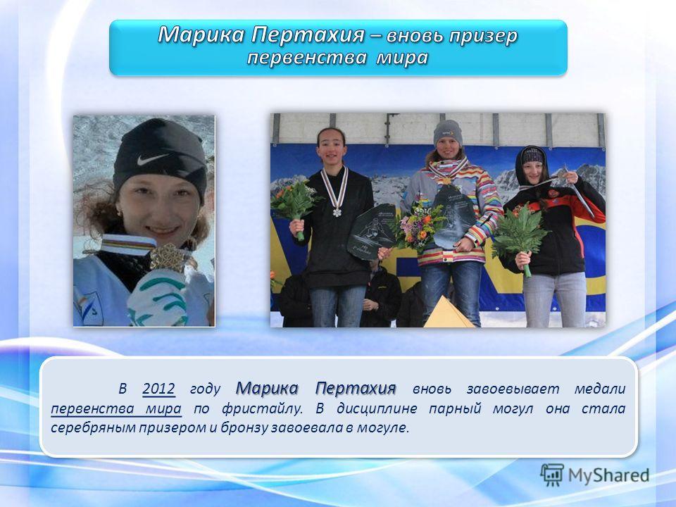 Марика Пертахия В 2012 году Марика Пертахия вновь завоевывает медали первенства мира по фристайлу. В дисциплине парный могул она стала серебряным призером и бронзу завоевала в могуле.