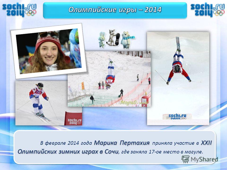 Марика Пертахия XXII Олимпийских зимних играх в Сочи В феврале 2014 года Марика Пертахия приняла участие в XXII Олимпийских зимних играх в Сочи, где заняла 17-ое место в могуле.