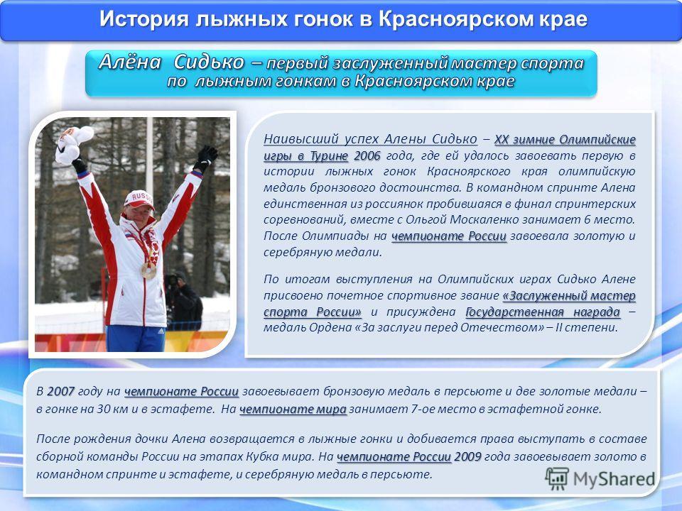 История лыжных гонок в Красноярском крае 2007 чемпионате России чемпионате мира В 2007 году на чемпионате России завоевывает бронзовую медаль в персьюте и две золотые медали – в гонке на 30 км и в эстафете. На чемпионате мира занимает 7-ое место в эс
