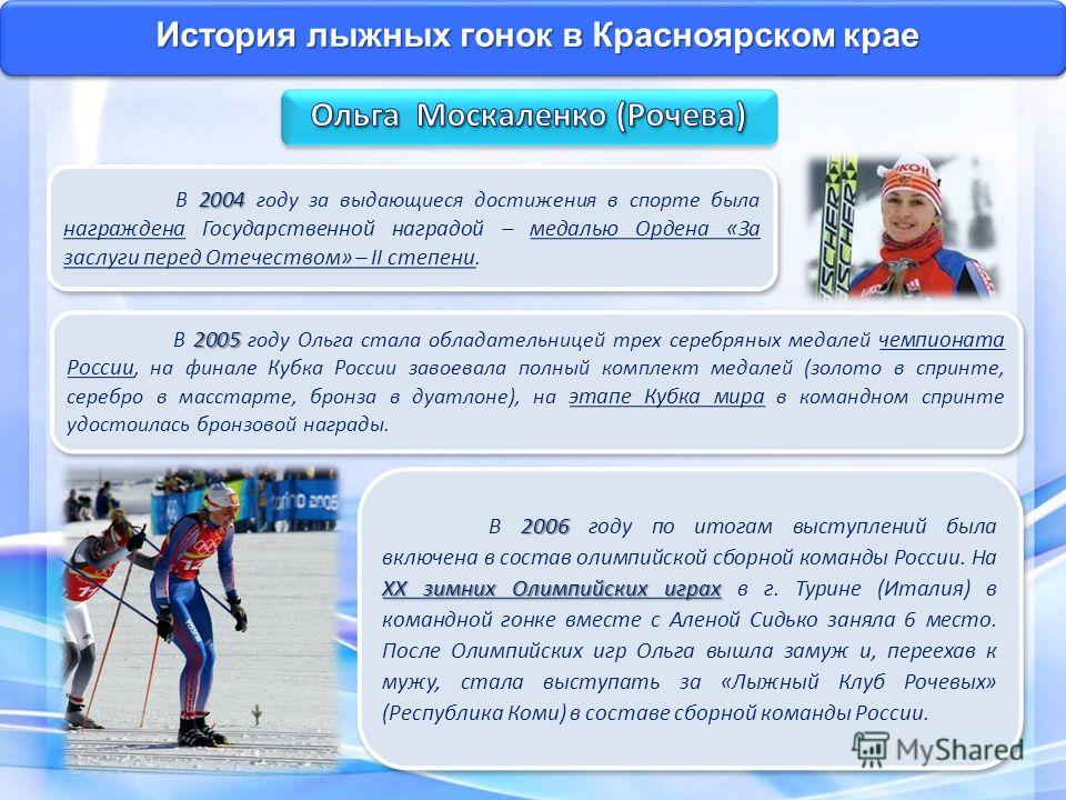 История лыжных гонок в Красноярском крае 2006 XX зимних Олимпийских играх В 2006 году по итогам выступлений была включена в состав олимпийской сборной команды России. На XX зимних Олимпийских играх в г. Турине (Италия) в командной гонке вместе с Ален