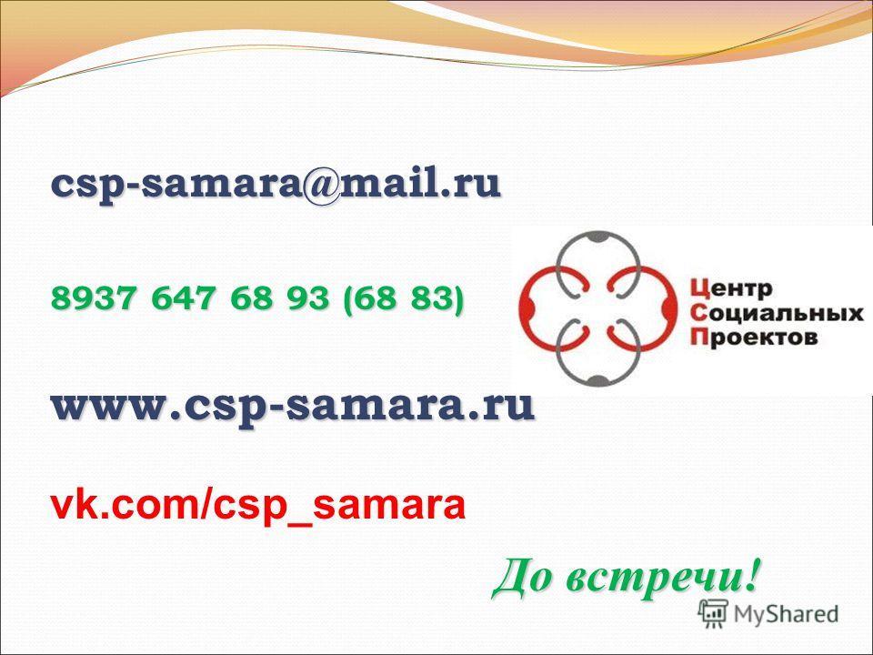 csp-samara@mail.ru 8937 647 68 93 (68 83) www.csp-samara.ru vk.com/csp_samara До встречи!