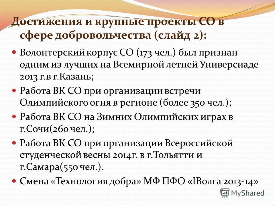 Достижения и крупные проекты СО в сфере добровольчества (слайд 2): Волонтерский корпус СО (173 чел.) был признан одним из лучших на Всемирной летней Универсиаде 2013 г.в г.Казань; Работа ВК СО при организации встречи Олимпийского огня в регионе (боле