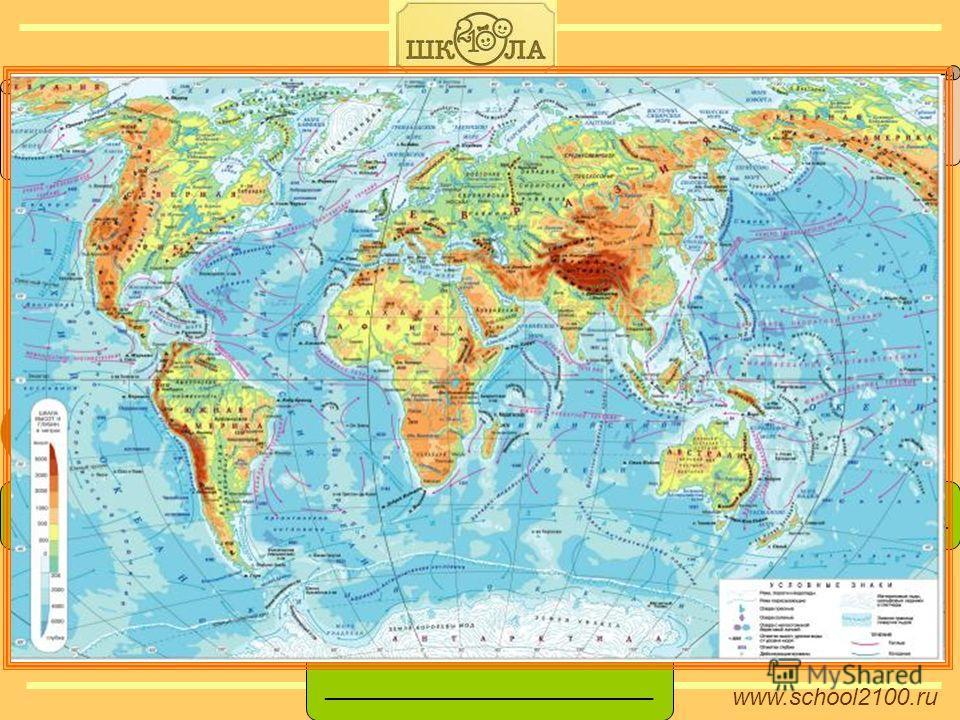 www.school2100. ru Если речные воды постепенно распресняют морскую воду, то почему вода морей и океанов остаётся солёной? Откуда берётся морская соль? Составьте схему: «Виды морей». Найдите на физической карте примеры разных видов морей и занесите в