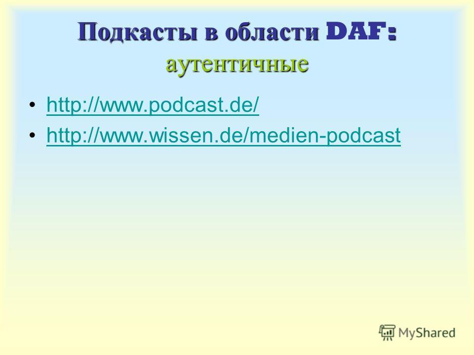 Подкасты в области : аутентичные Подкасты в области DAF: аутентичные http://www.podcast.de/ http://www.wissen.de/medien-podcast