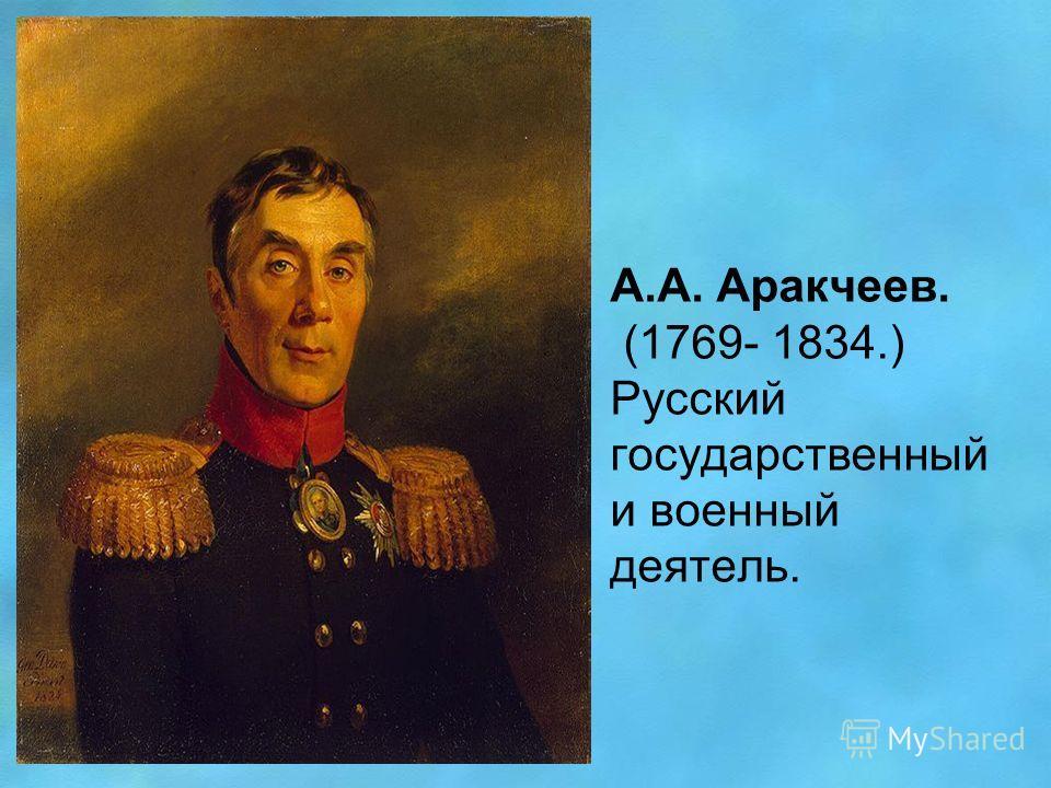 А.А. Аракчеев. (1769- 1834.) Русский государственный и военный деятель.