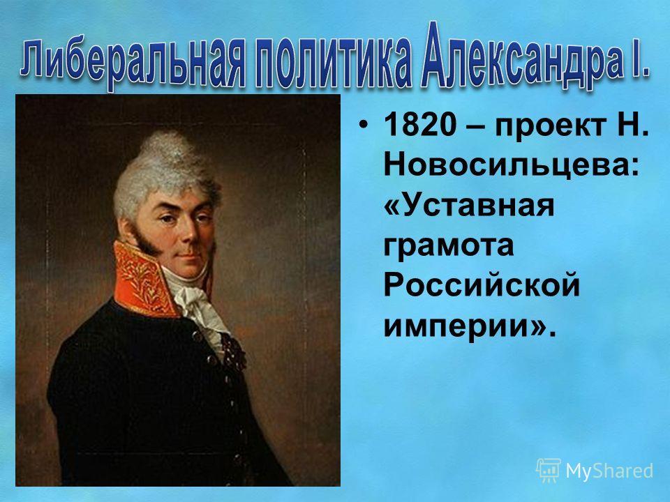 1820 – проект Н. Новосильцева: «Уставная грамота Российской империи».