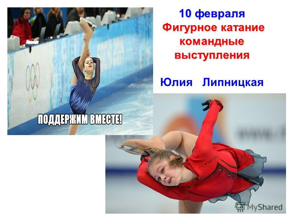 10 февраля Фигурное катание командные выступления 10 февраля Фигурное катание командные выступления Юлия Липницкая