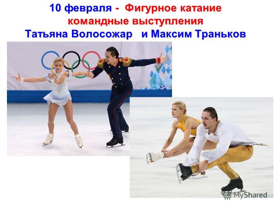 10 февраля - Фигурное катание командные выступления Татьяна Волосожар и Максим Траньков