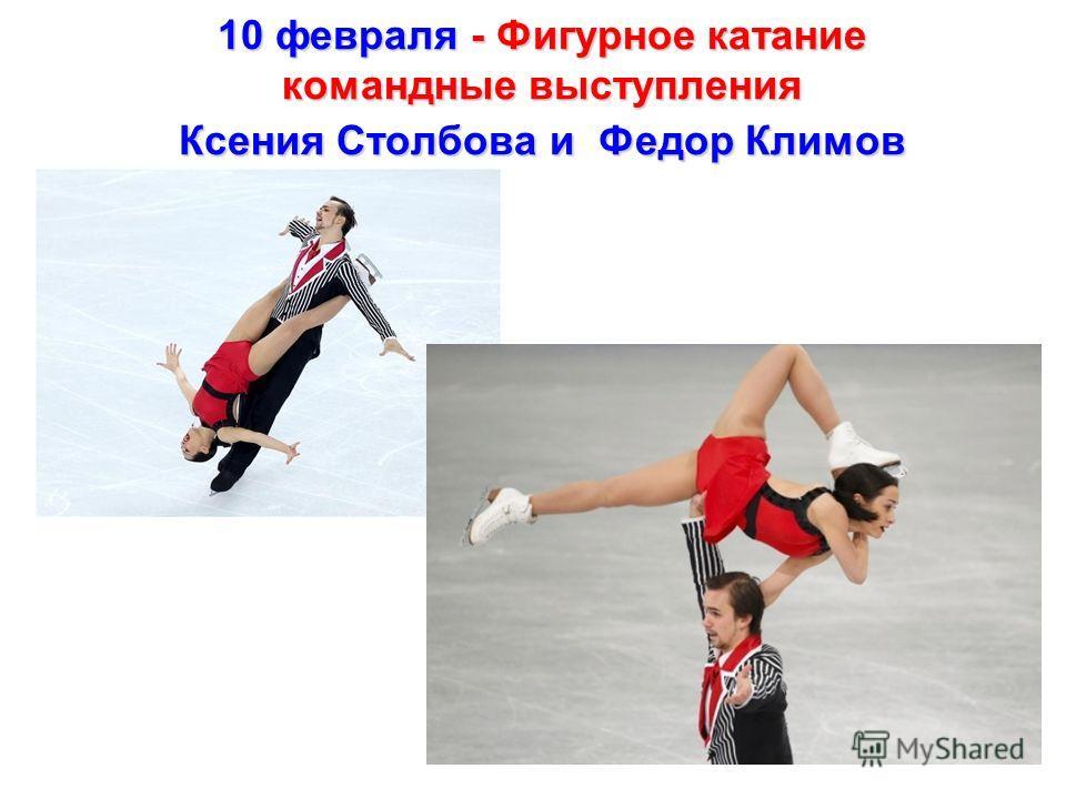 10 февраля - Фигурное катание командные выступления Ксения Столбова и Федор Климов