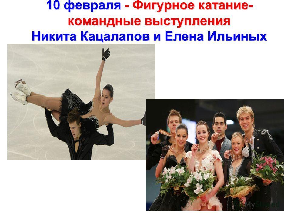 10 февраля - Фигурное катание- командные выступления Никита Кацалапов и Елена Ильиных