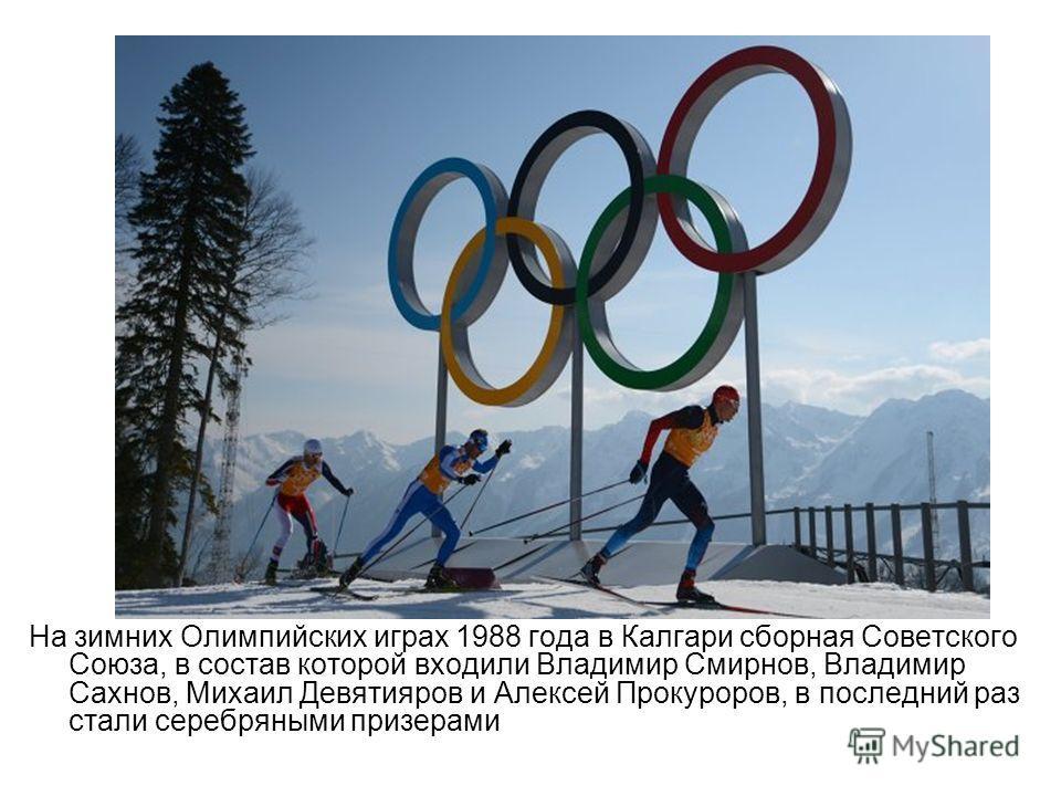 На зимних Олимпийских играх 1988 года в Калгари сборная Советского Союза, в состав которой входили Владимир Смирнов, Владимир Сахнов, Михаил Девятияров и Алексей Прокуроров, в последний раз стали серебряными призерами