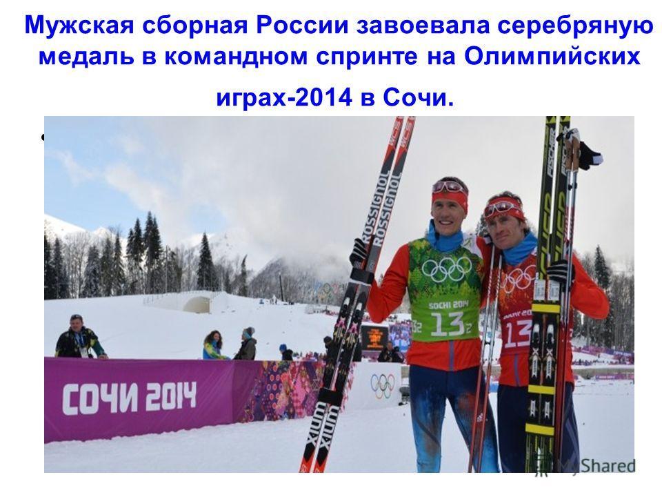 Мужская сборная России завоевала серебряную медаль в командном спринте на Олимпийских играх-2014 в Сочи.