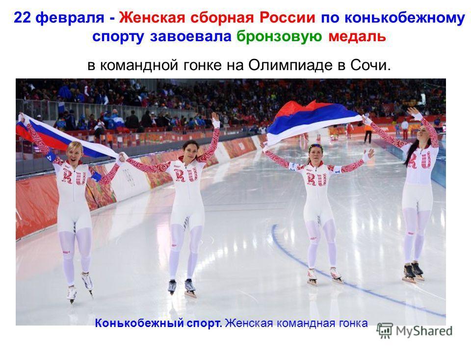 22 февраля - Женская сборная России по конькобежному спорту завоевала бронзовую медаль в командной гонке на Олимпиаде в Сочи. Конькобежный спорт. Женская командная гонка