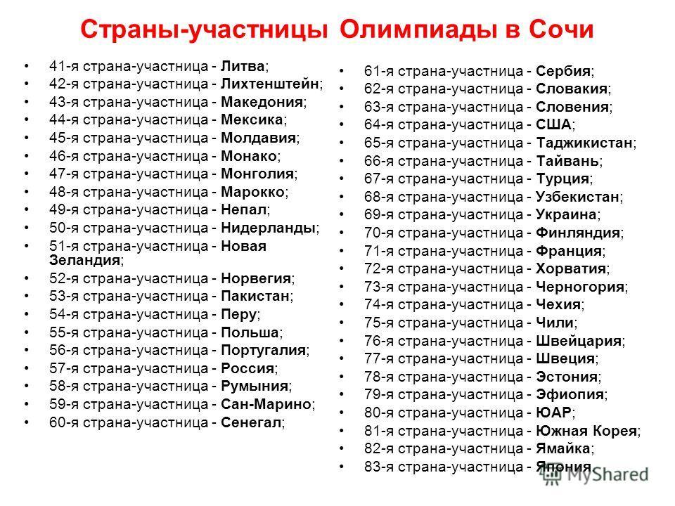 Страны-участницы Олимпиады в Сочи 41-я страна-участница - Литва; 42-я страна-участница - Лихтенштейн; 43-я страна-участница - Македония; 44-я страна-участница - Мексика; 45-я страна-участница - Молдавия; 46-я страна-участница - Монако; 47-я страна-уч