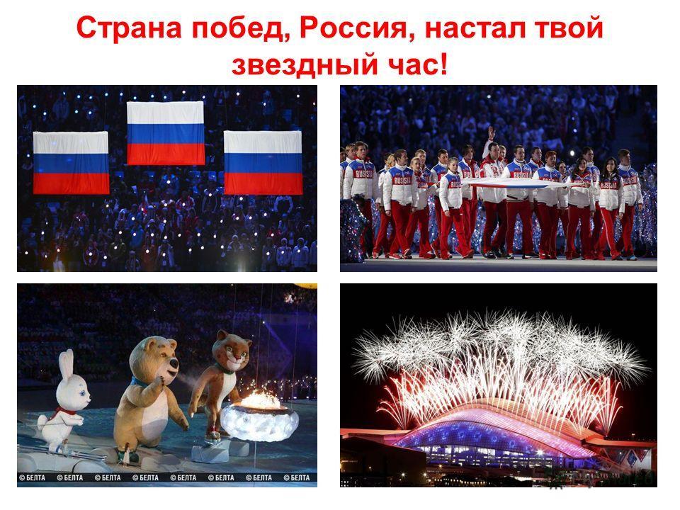 Страна побед, Россия, настал твой звездный час!