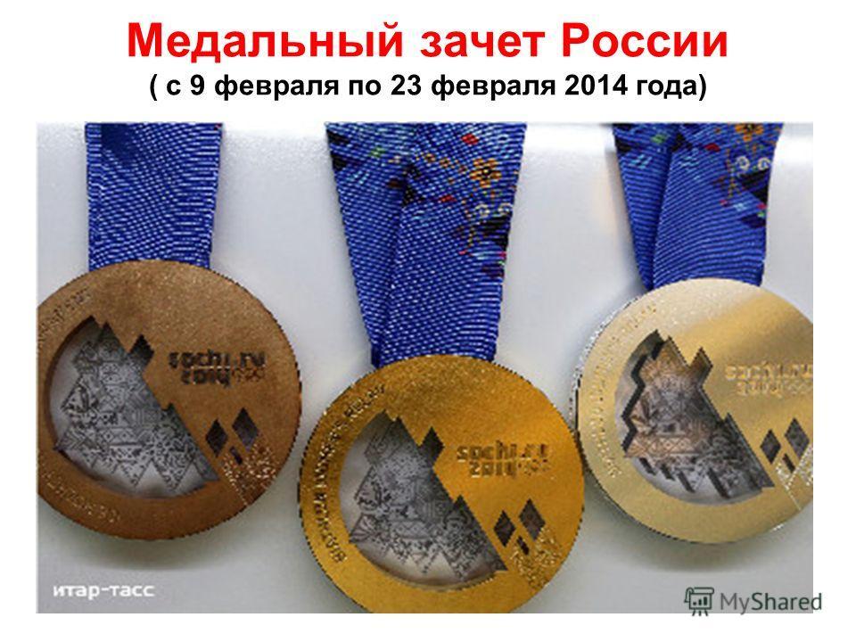 Медальный зачет России ( с 9 февраля по 23 февраля 2014 года)