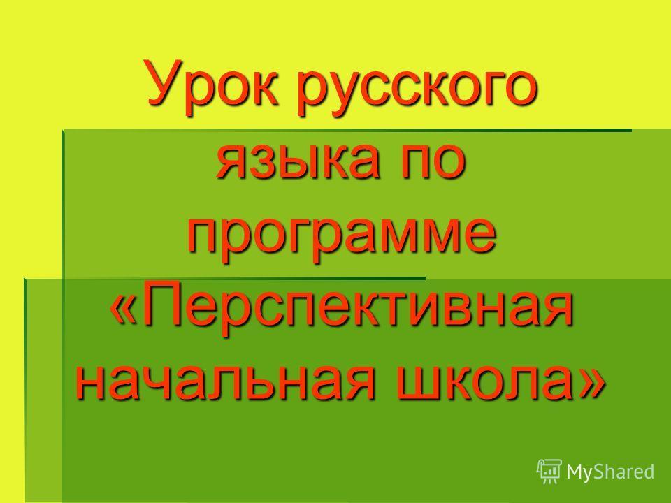Урок русского языка по программе «Перспективная начальная школа»