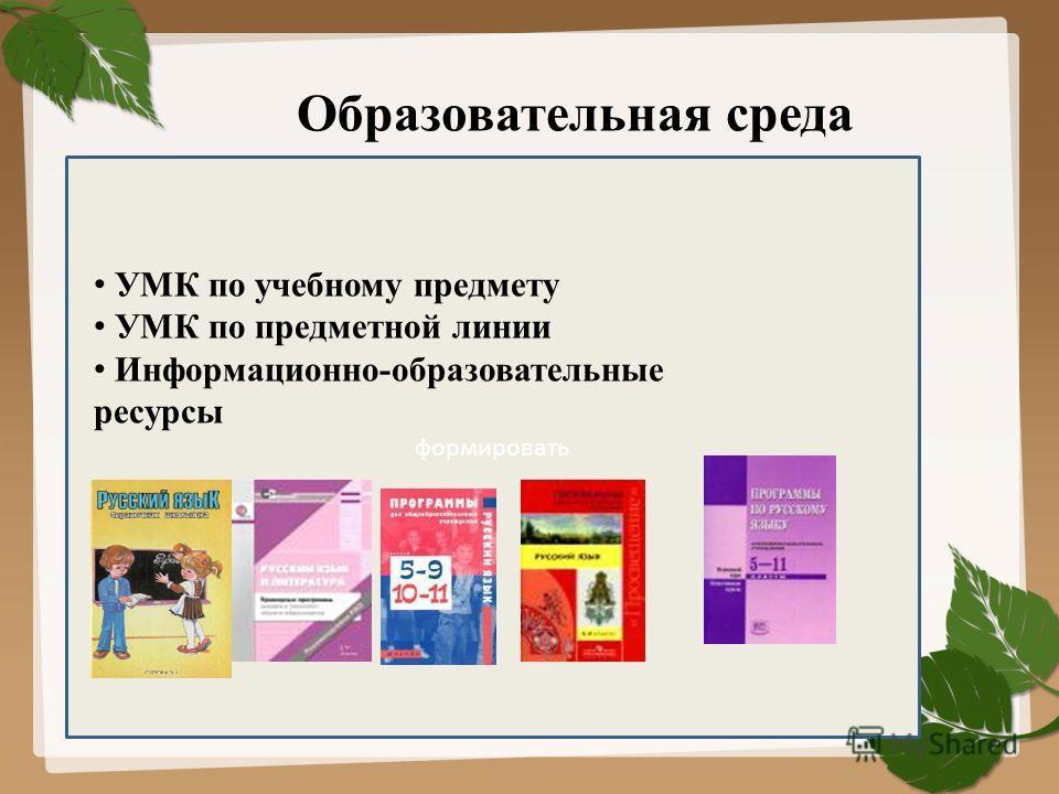 Образовательная среда формировать УМК по учебному предмету УМК по предметной линии Информационно-образовательные ресурсы