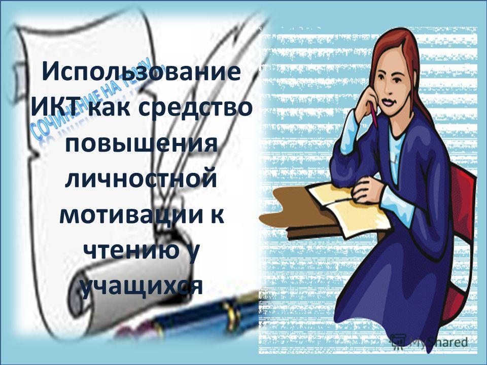 Использование ИКТ как средство повышения личностной мотивации к чтению у учащихся