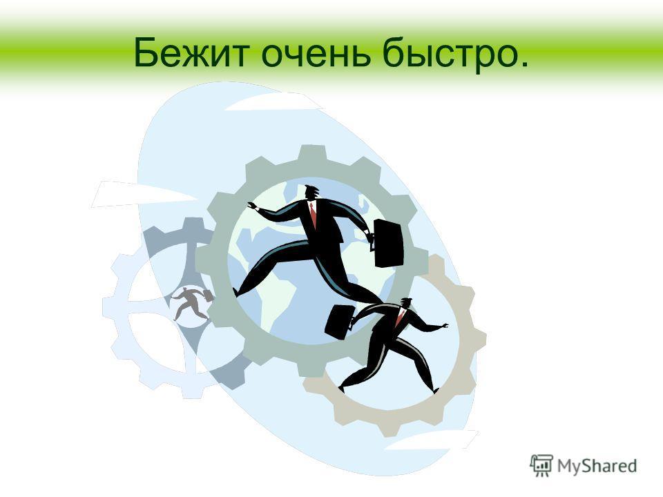 Что значит: «ног под собой не чует» Скажи иначе.