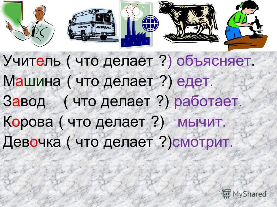 Проверка Учитель Машина Завод Корова Девочка