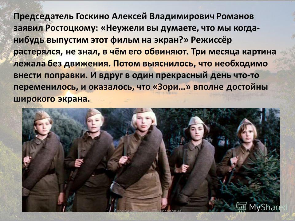 Председатель Госкино Алексей Владимирович Романов заявил Ростоцкому: «Неужели вы думаете, что мы когда- нибудь выпустим этот фильм на экран?» Режиссёр растерялся, не знал, в чём его обвиняют. Три месяца картина лежала без движения. Потом выяснилось,