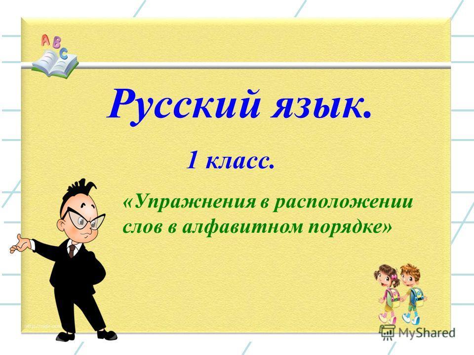 Русский язык. 1 класс. «Упражнения в расположении слов в алфавитном порядке»