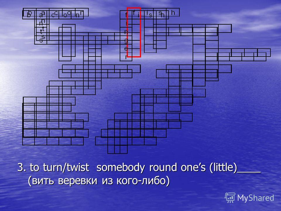 3. to turn/twist somebody round ones (little)____ (вить веревки из кого-либо)