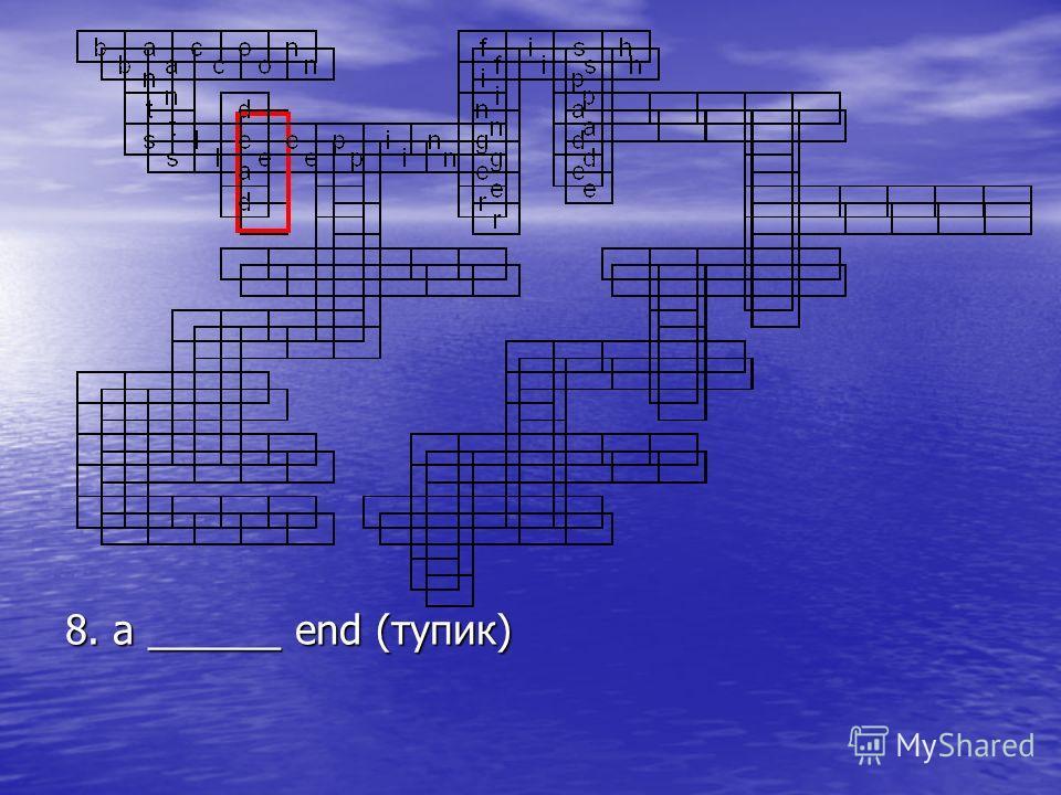 8. a ______ end (тупик)