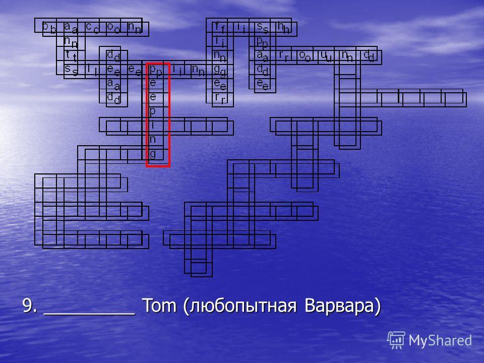 9. _________ Tom (любопытная Варвара)