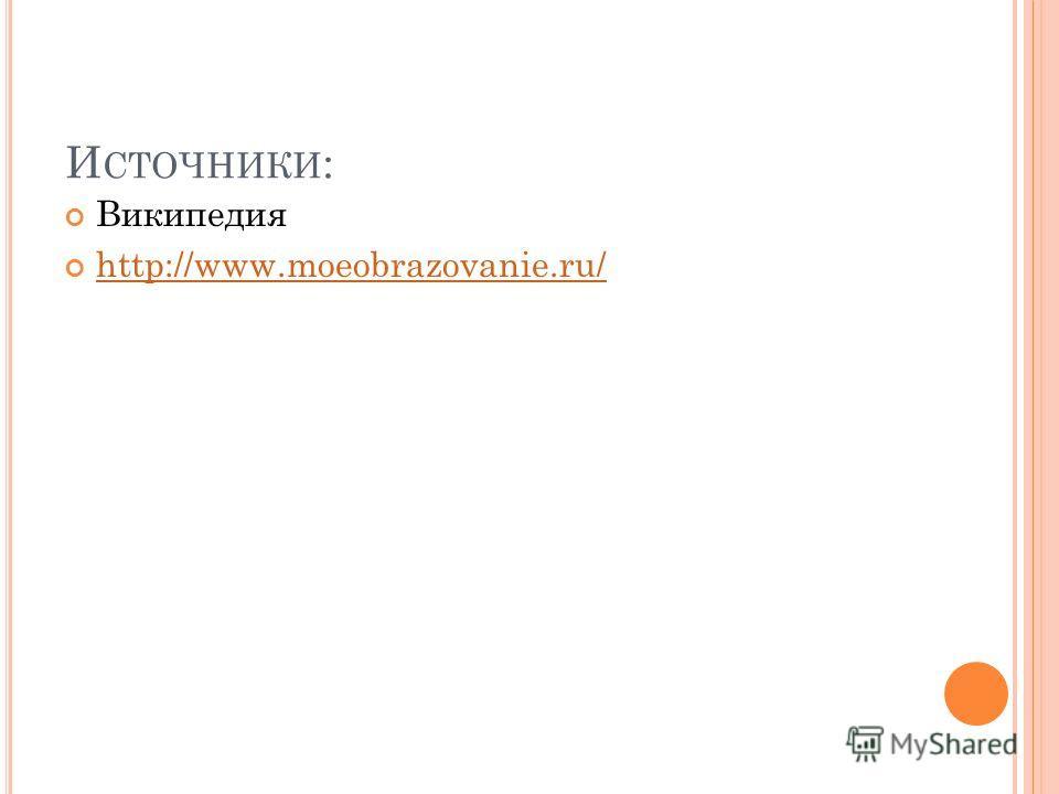 И СТОЧНИКИ : Википедия http://www.moeobrazovanie.ru/