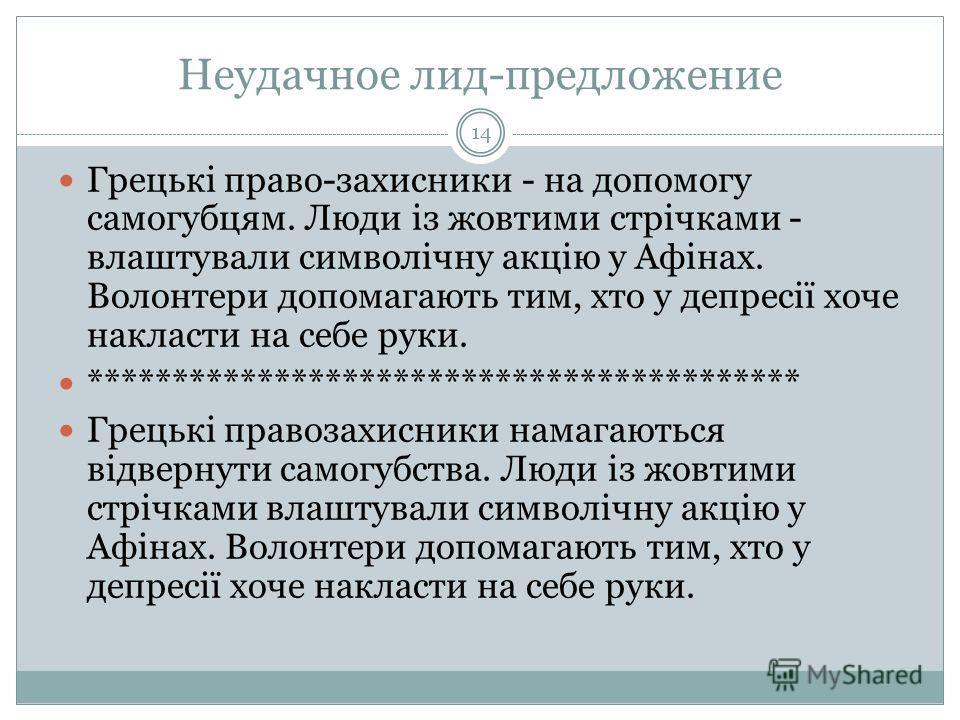 Неудачное лид-предложение 14 Грецькі право-захисники - на допомогу самогубцям. Люди із жовтими стрічками - влаштували символічну акцію у Афінах. Волонтери допомагають тим, хто у депресії хоче накласти на себе руки. ***********************************