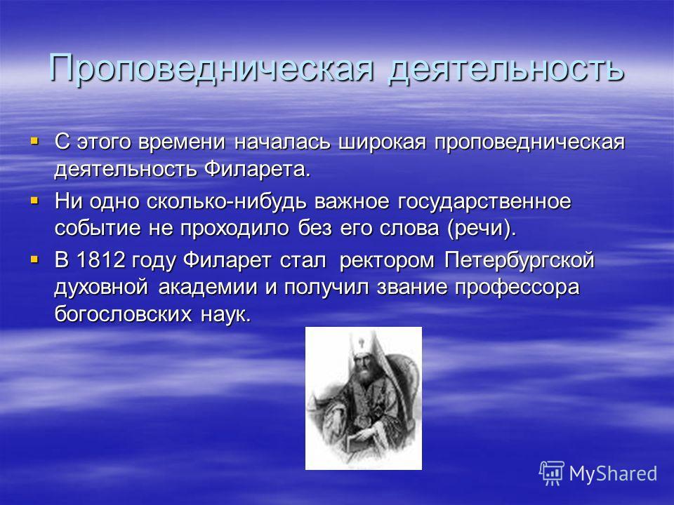 Путь к Богу Митрополит Московский Филарет в миру был Василием Михайловичем Дроздовым (1783-1867). Митрополит Московский Филарет в миру был Василием Михайловичем Дроздовым (1783-1867). Он родился в городе Коломне в семье священника. Восьмилетним мальч