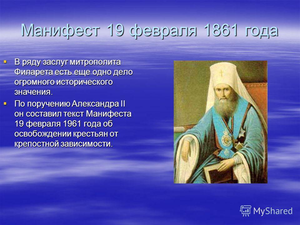 Катехизис В 1827 году был издан катехизис Филарета, ставший настольной книгой для верующих. В 1827 году был издан катехизис Филарета, ставший настольной книгой для верующих. Катехизис ( греческое слово, означает «наставление») содержал краткие описан
