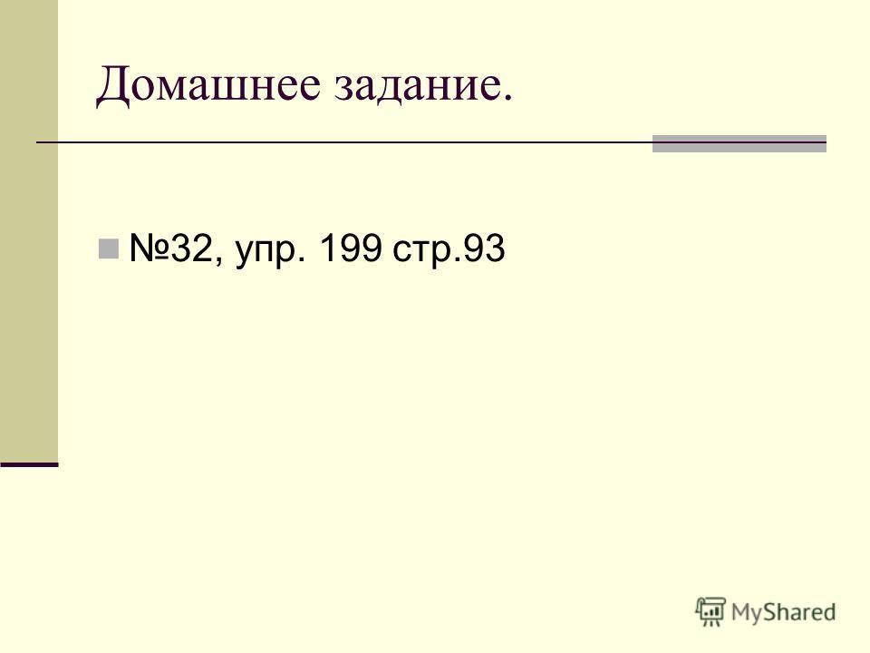 Домашнее задание. 32, упр. 199 стр.93