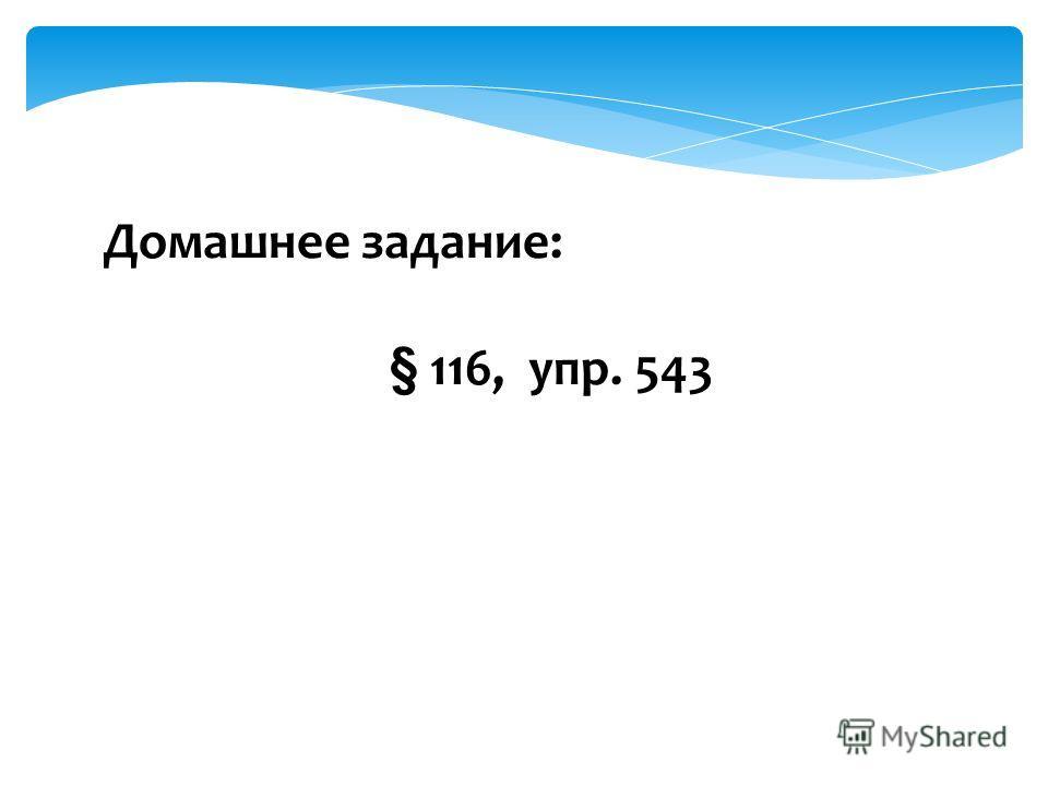 Домашнее задание: § 116, упр. 543